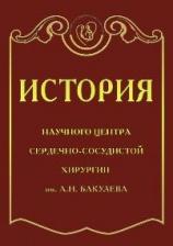 История Научного центра сердечно-сосудистой хирургии им. А.Н. Бакулева. Изд. 4-е, дополненное
