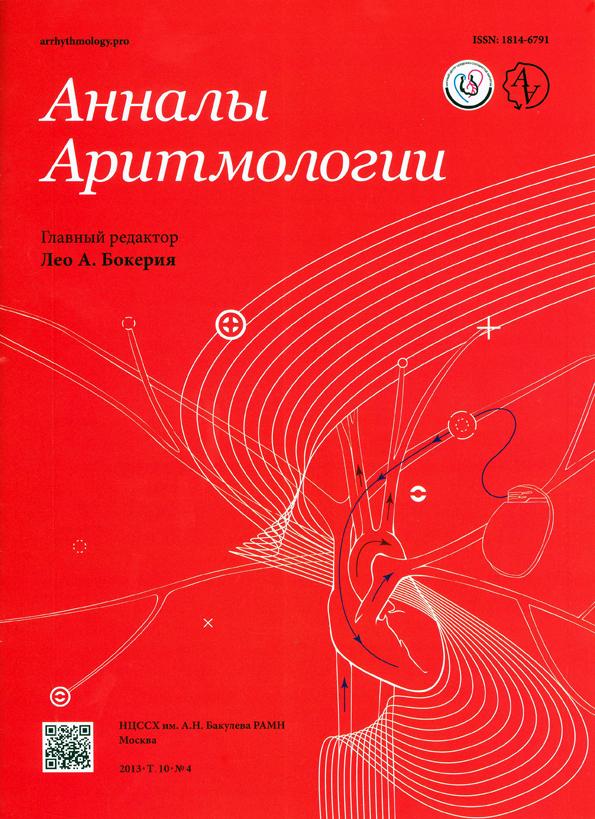 Научно-практический журнал «Анналы аритмологии»